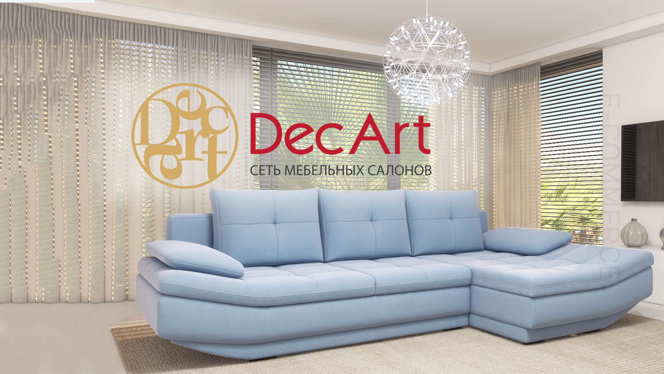 Создание интернет-магазина мебельной сети Decart