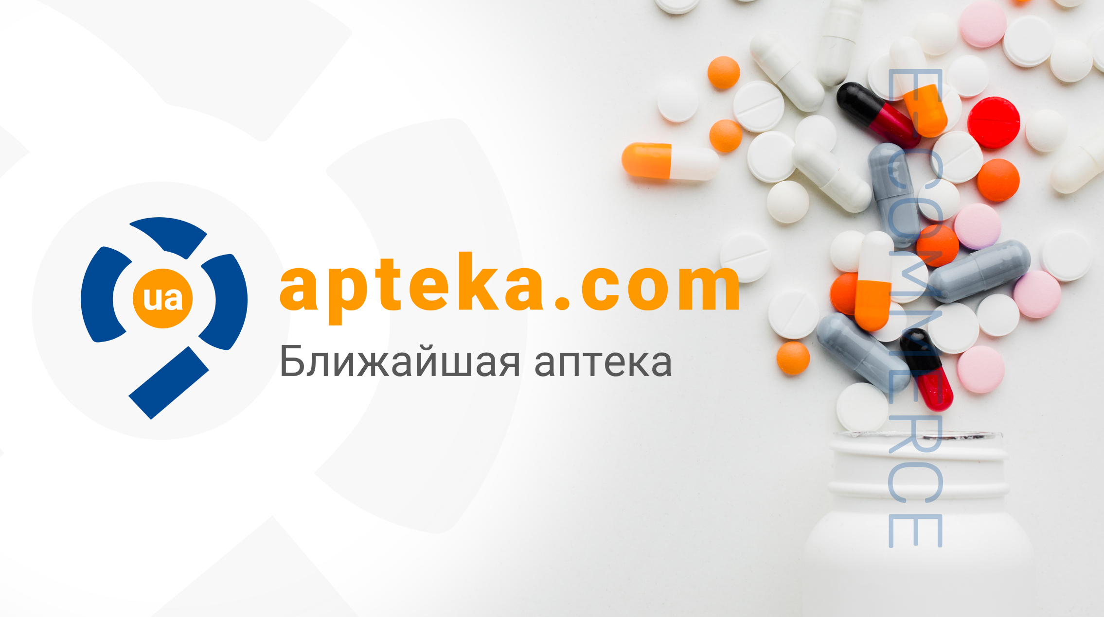 Создание интернет магазина Apteka.com
