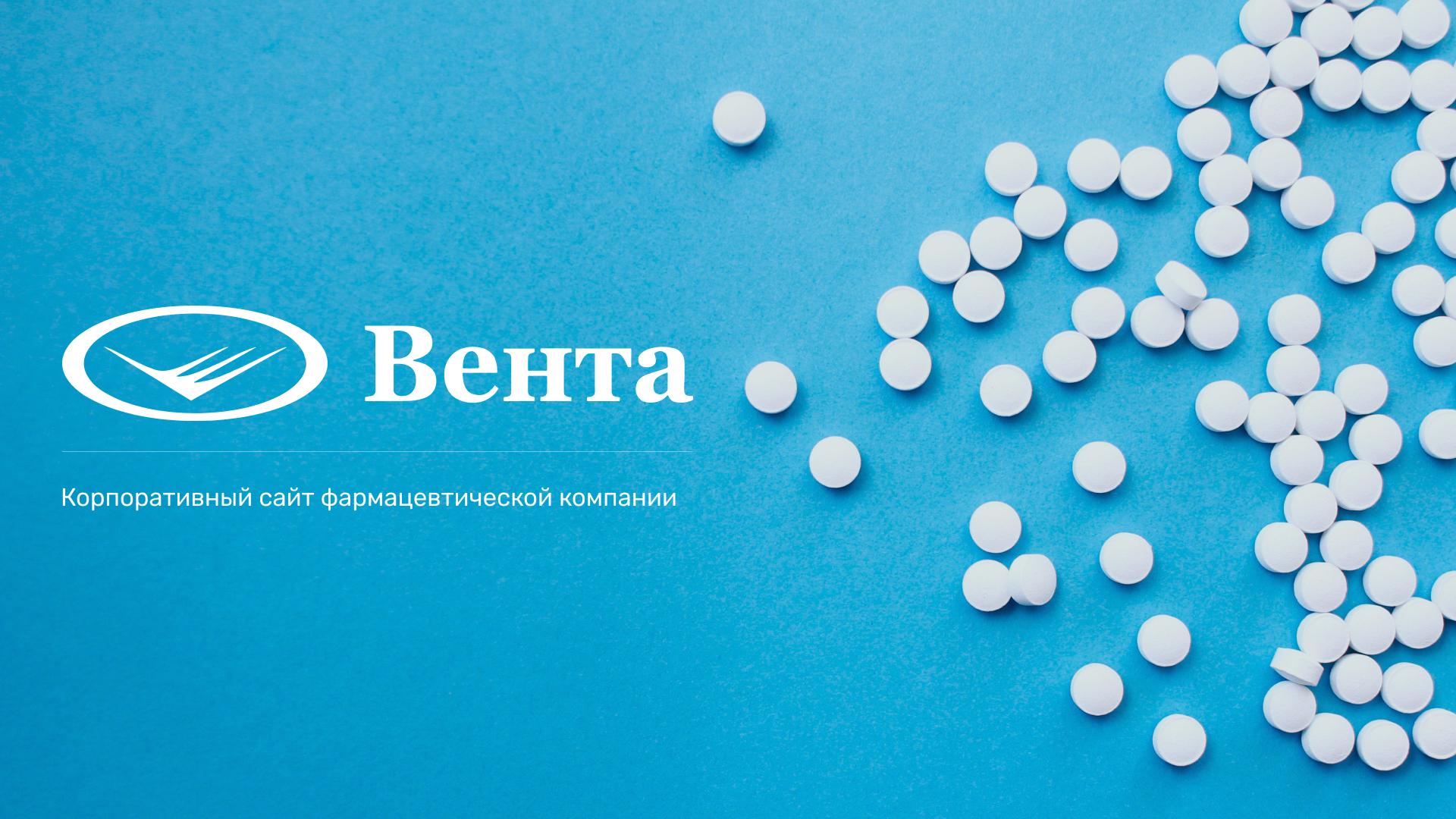 """Разработка корпоративного сайта для фармацевтической компании """"Venta LTD""""."""