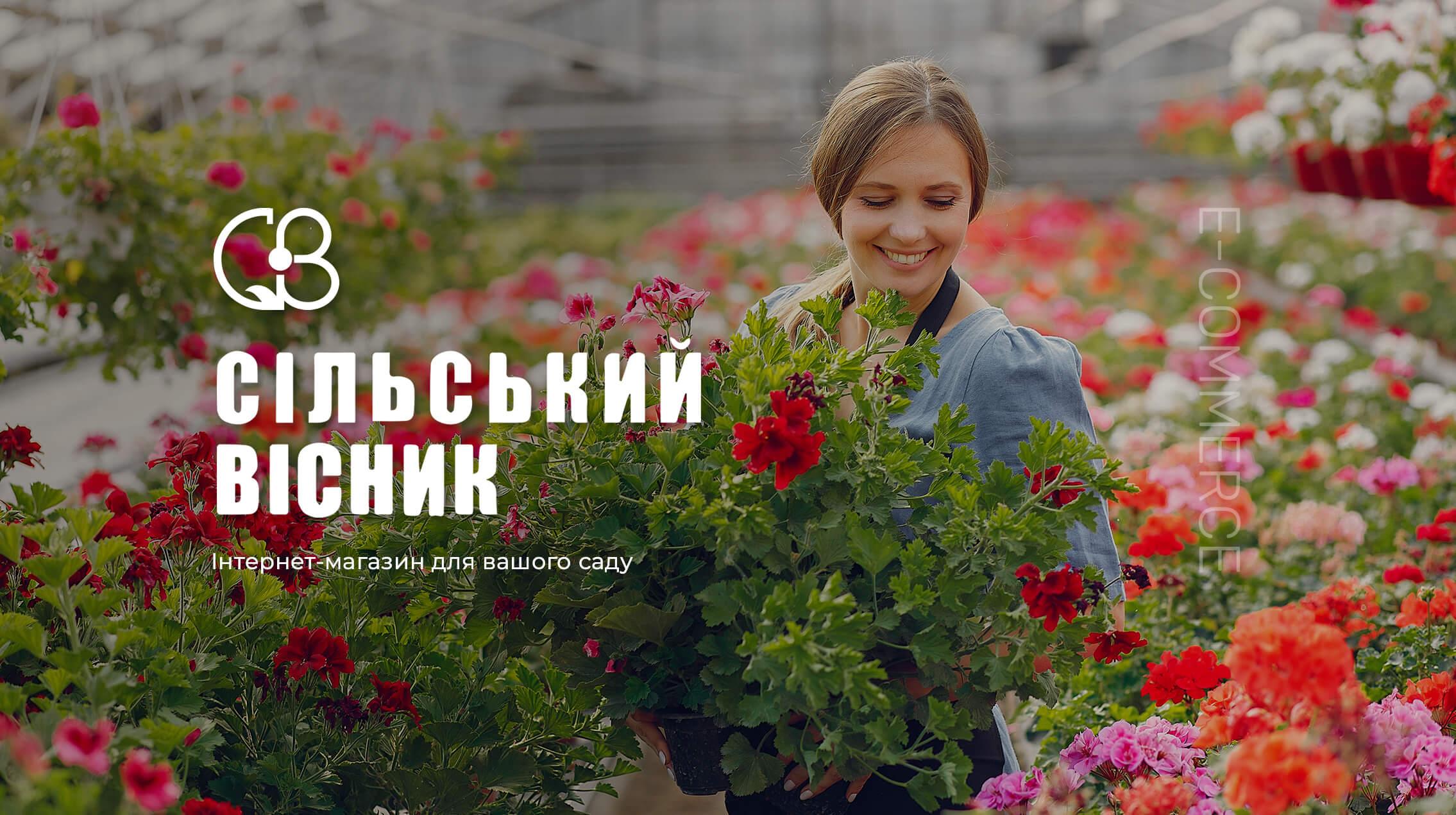 """Разработка интернет-магазина для издательства """"Сельский вестник"""""""