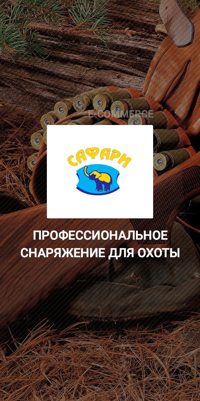 Создание интернет магазина SAFARI