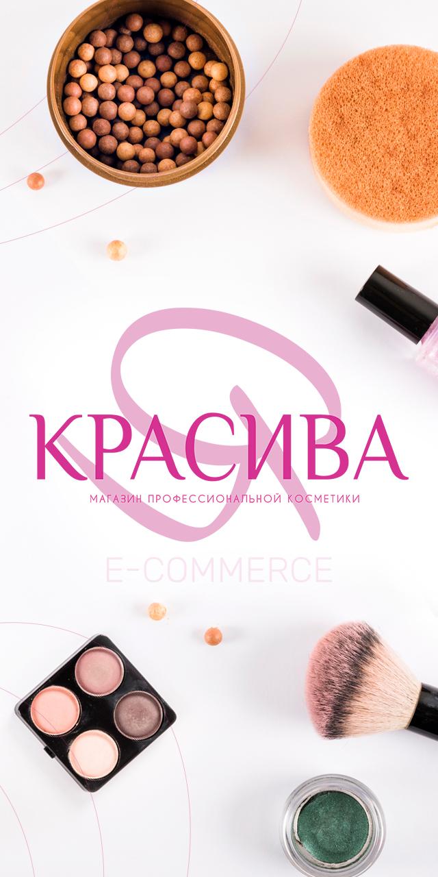 Разработка интернет магазина Krasivay