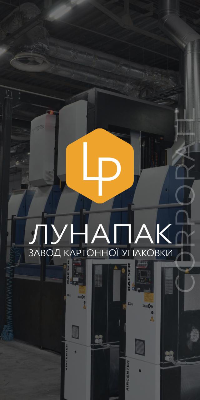 Корпоративний сайт для компанії LunaPack