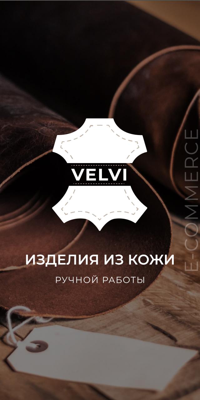 "Інтернет-магазин ""VELVI"""