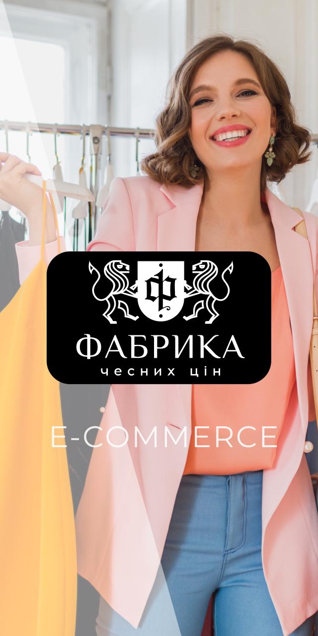 """Интернет-магазин """"Фабрика честных цен"""""""