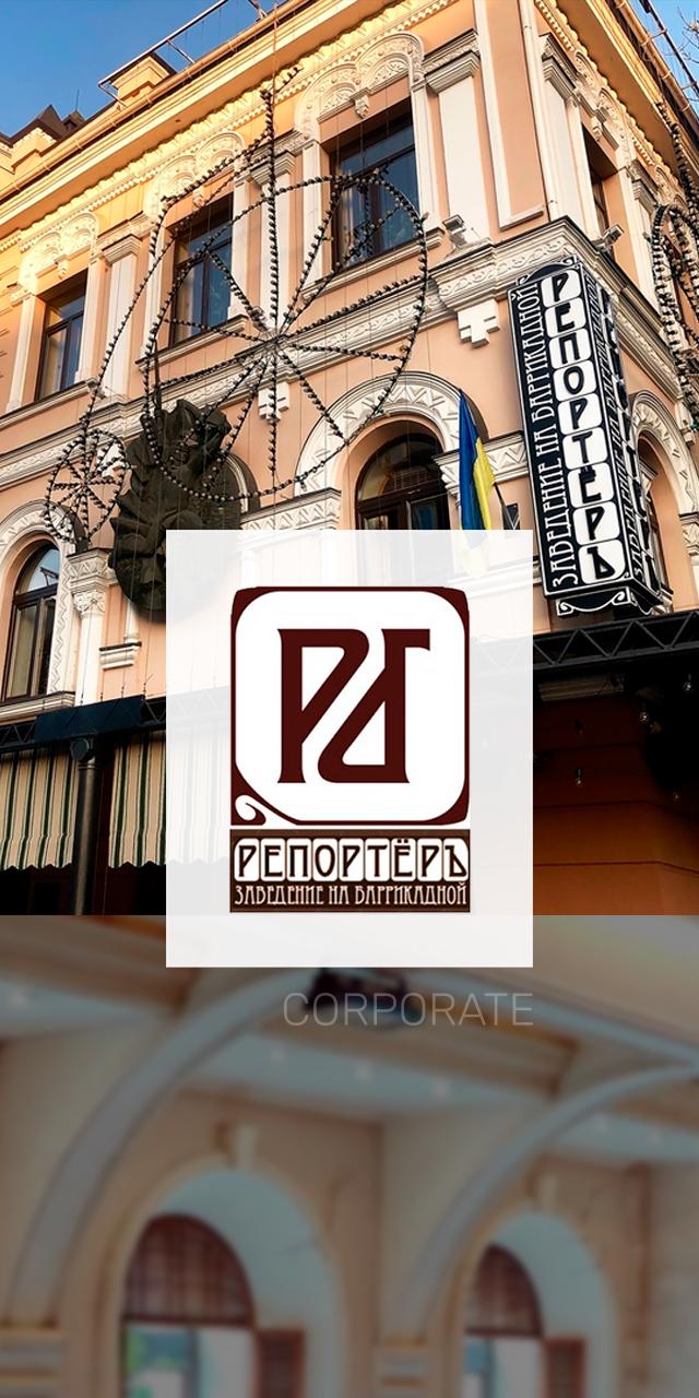 Создание корпоративного сайта ''РЕПОРТЕРЪ''