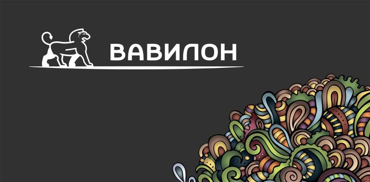Створення корпоративного сайту Vavilon