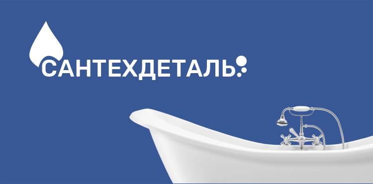 """Создание интернет-магазина """"Сантехдеталь"""""""